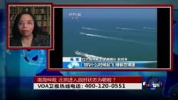 时事大家谈:南海仲裁,北京进入战时状态为哪般?