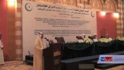 واکنش ها در مورد فیصله نشست عالمان دین در عربستان
