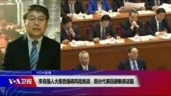 VOA连线(叶兵):李克强人大报告强调风险挑战 部分代表回避敏感话题