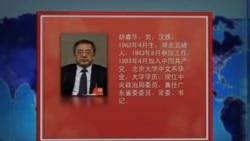 时事大家谈:中国政治气氛受否显示宽松迹象;美国枪管和财政悬崖问题