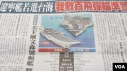 台湾媒体报道辽宁号的动向(翻拍自由时报)
