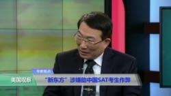 """时事看台(刘屏):""""新东方""""涉嫌助中国SAT考生作弊"""