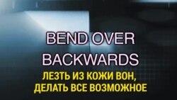 «Английский за минуту» - Bend Over Backwards - Лезть из кожи вон