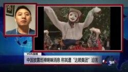 """VOA连线:中国披露班禅喇嘛消息 称其遭""""达赖集团""""的迫害"""