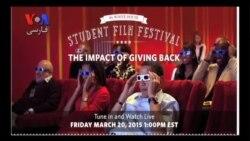 سینماگرانی کوچک با رویاهای بزرگ در فستیوال فیلم کاخ سفید