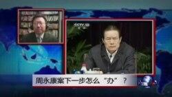 "VOA连线:周永康案下一步怎么""办""?"