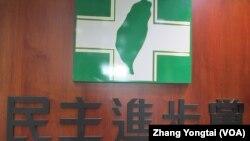 台灣在野黨民進黨黨旗(美國之音張永泰拍攝)