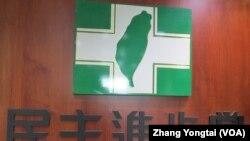 台湾在野党民进党党旗(美国之音张永泰拍摄)