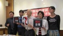 台湾人权团体及立法委员站出来声援中国维权律师王全璋