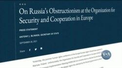 Держдепартамент США розкритикував російський уряд за перешкоджання розгляду ОБСЄ ситуації з правами людини. Відео