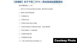 """中国数字时代""""网站上显示的""""21条""""具体条目 (中国数字时代)"""