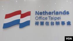 荷蘭駐台機構2020年4月27日更名為荷蘭在台辦事處(荷蘭在台辦事處臉書)