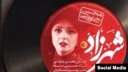 موسیقی سریال شهرزاد با صدای محسن چاوشی