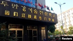 Sekolah kejuruan di kota Tumen, dekat perbatasan China dengan Korea Utara, yang dijalankan oleh Peter Hahn warga AS keturunan Korea.