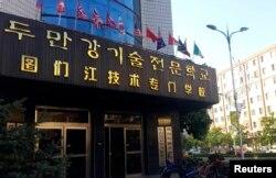 韩彼得在图门市经营的一家职业技术学校的入口