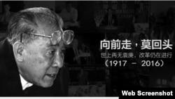 招商局发布袁庚逝世消息(招商局网站截图)