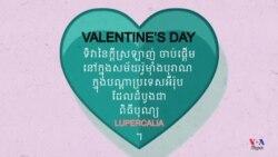 ក្រាហ្វិកពន្យល់៖ ទិវានៃក្តីស្រឡាញ់ (Valentine's Day)