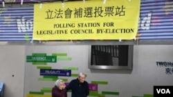 香港立法會補選投票率下跌 (美國之音特約記者 湯惠芸拍攝 )