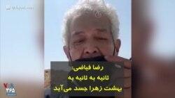 رضا فیاضی: ثانیه به ثانیه به بهشت زهرا جسد میآید