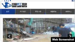 中国劳工通讯网站截频