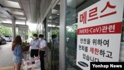 중동호흡기증후군(메르스) 감염자 발생으로 부분 폐쇄된 서울 일원동 삼성서울병원에서 23일 병원 관계자들이 출입자들의 체온을 점검하고 있다.