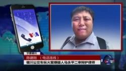 VOA连线:银川公交车纵火案嫌疑人被剥夺辩护权,律师表愤慨
