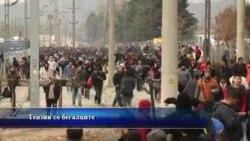 Тензии на македонско – грчката граница