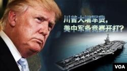 时事大家谈:川普大增军费,美中军备竞赛开打?