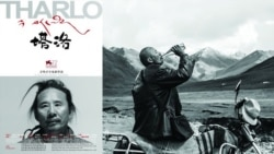 Award Winning Tibetan Film Tharlo Opens In New York
