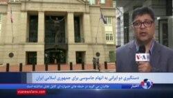 یکی از متهمان جاسوسی برای جمهوری اسلامی در دادگاه واشنگتن؛ چه می دانیم