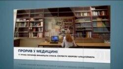 Вікно в Америку. 17 річна українка, яка винайшла унікальний спосіб лікування.