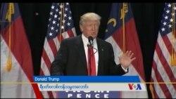 Donald Trump မဲဆြယ္စည္းရုံးေရးမွဴး အေျပာင္းအလဲ