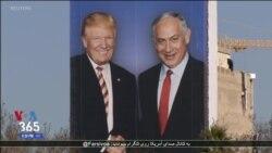 بهره برداری حزب لیکود از روابط نزدیک پرزیدنت ترامپ با نتانیاهو در تبلیغات انتخاباتی
