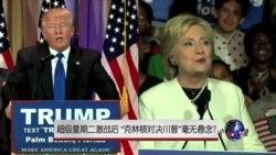 """时事大家谈:超级星期二激战后,""""克林顿对决川普""""毫无悬念?"""