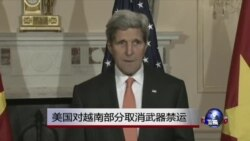VOA连线:美国对越南部分取消武器禁运