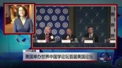 VOA连线:美国举办世界中国学论坛首届美国论坛