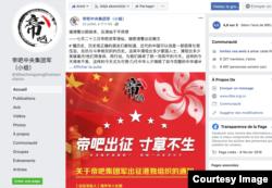 """帝吧Facebook页面:帝吧组织者22日号召网友""""出征""""刷屏的通知 (网络图片)"""