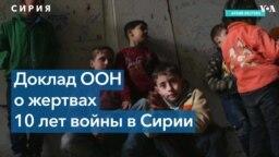Доклад ООН о жертвах 10 лет войны в Сирии