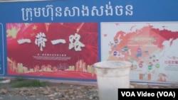 """不少柬埔寨人担心,中国的""""一带一路""""投资项目以及柬埔寨政府对北京的日益依赖会使得他们的国家成为中国附庸。"""