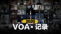 2020 VOA·记录