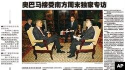 奧巴馬總統訪華期間接受南方週末的專訪