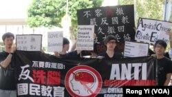 香港留學生發起反洗腦抗議遊行