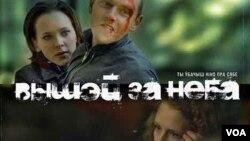 Плакат к фильму «Выше неба»
