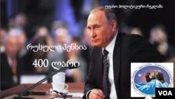 Российская пропаганда в грузинском информпространстве