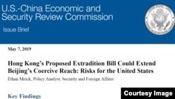 美中經濟與安全審查委員會於美國東岸時間星期二下午發表有關逃犯條例修訂的研究報告