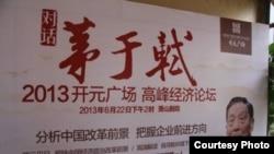 """开元广场高峰经济论坛海报(网络图片/网友""""钱塘水牛)"""