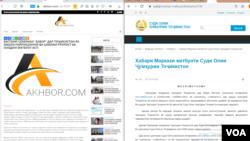 په تاجکستان کې د اخبار ویب پاڼه
