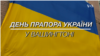 Flag day at the Ukrainian Embassy in US