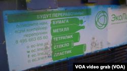 Moskovske nove kante za reciklažu