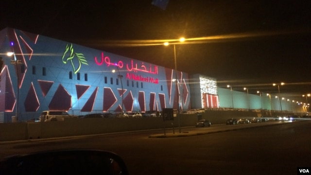 Al-Nakheel Mall is one of the fanciest shopping centers in the Saudi capital and hotspot for women to socialize and shop, Riyadh, Saudi Arabia, Jan. 26, 2016. (Photo - H. Murdock/VOA)